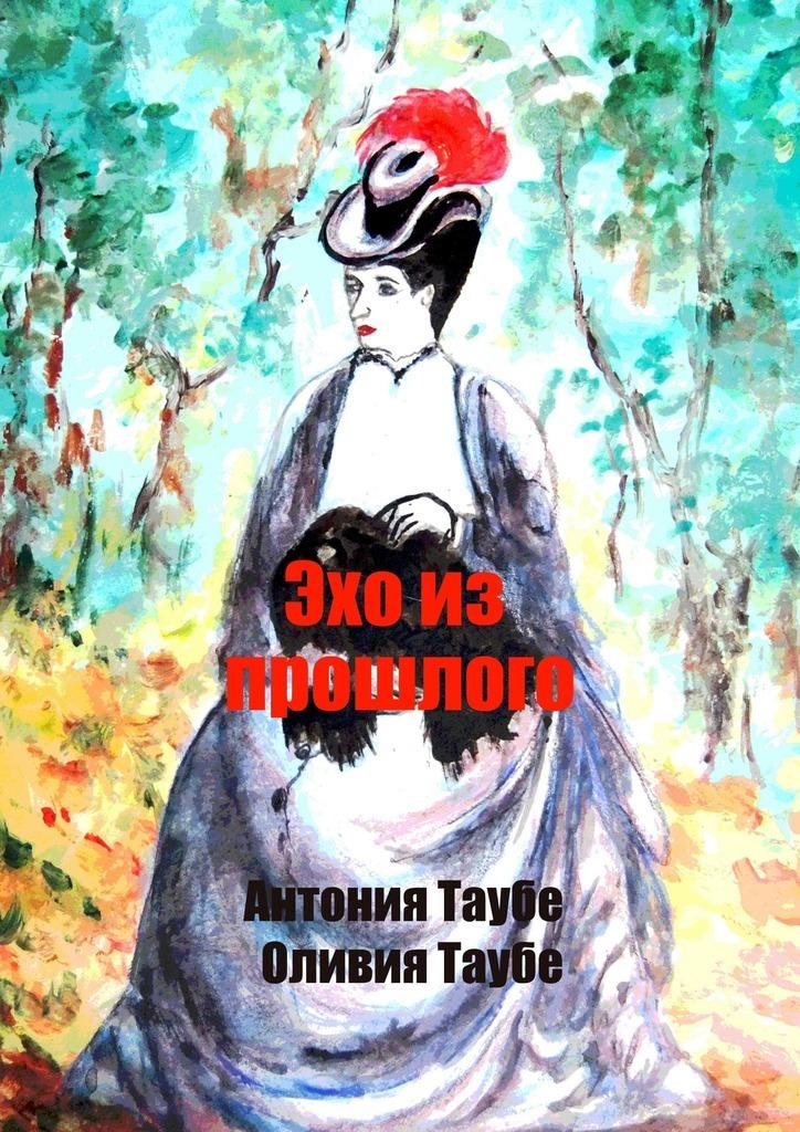 Обложка книги Эхо изпрошлого. Викторианский детектив, автор Таубе, Антония