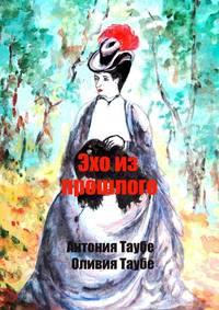 Таубе, Антония  - Эхо изпрошлого. Викторианский детектив