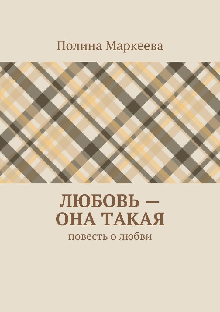 яркий рассказ в книге Полина Маркеева