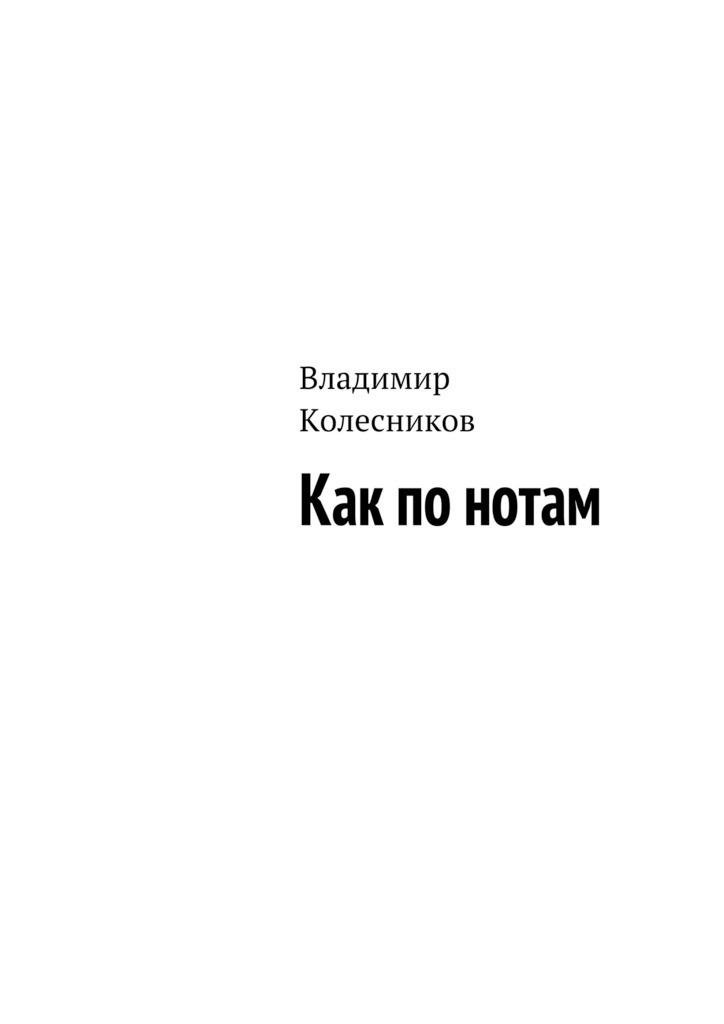 Владимир Колесников Как понотам владимир колесников застарое