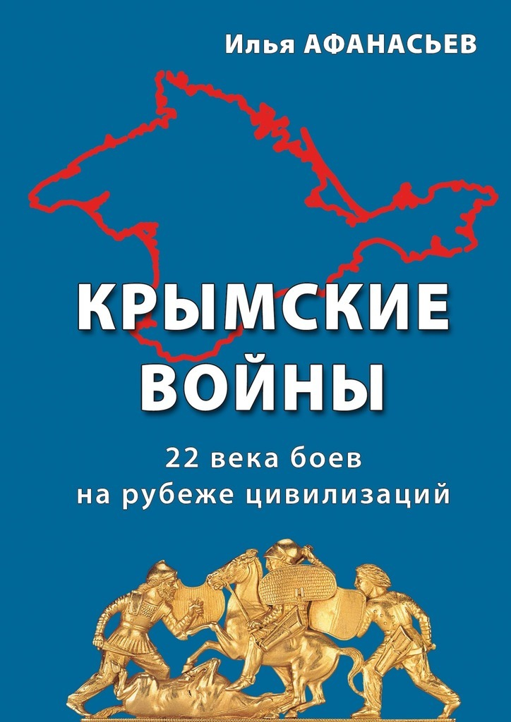 Крымские войны. 22века боев нарубеже цивилизаций