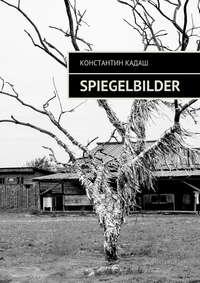 Кадаш, Константин  - Spiegelbilder