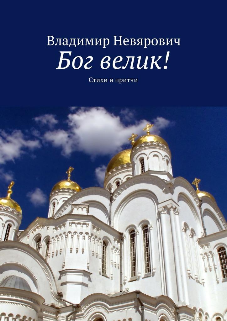 Владимир Невярович Бог велик! Стихи и притчи какой велик годовалому малышу