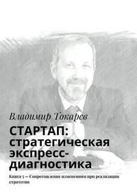 Токарев, Владимир  - СТАРТАП: стратегическая экспресс-диагностика. Книга 5– Сопротивление изменениям при реализации стратегии