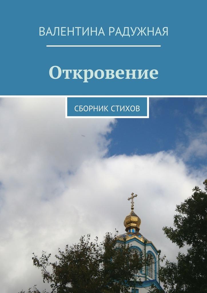 Валентина Ивановна Радужная бесплатно