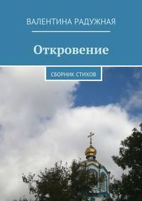 Радужная, Валентина Ивановна  - Откровение. Сборник стихов