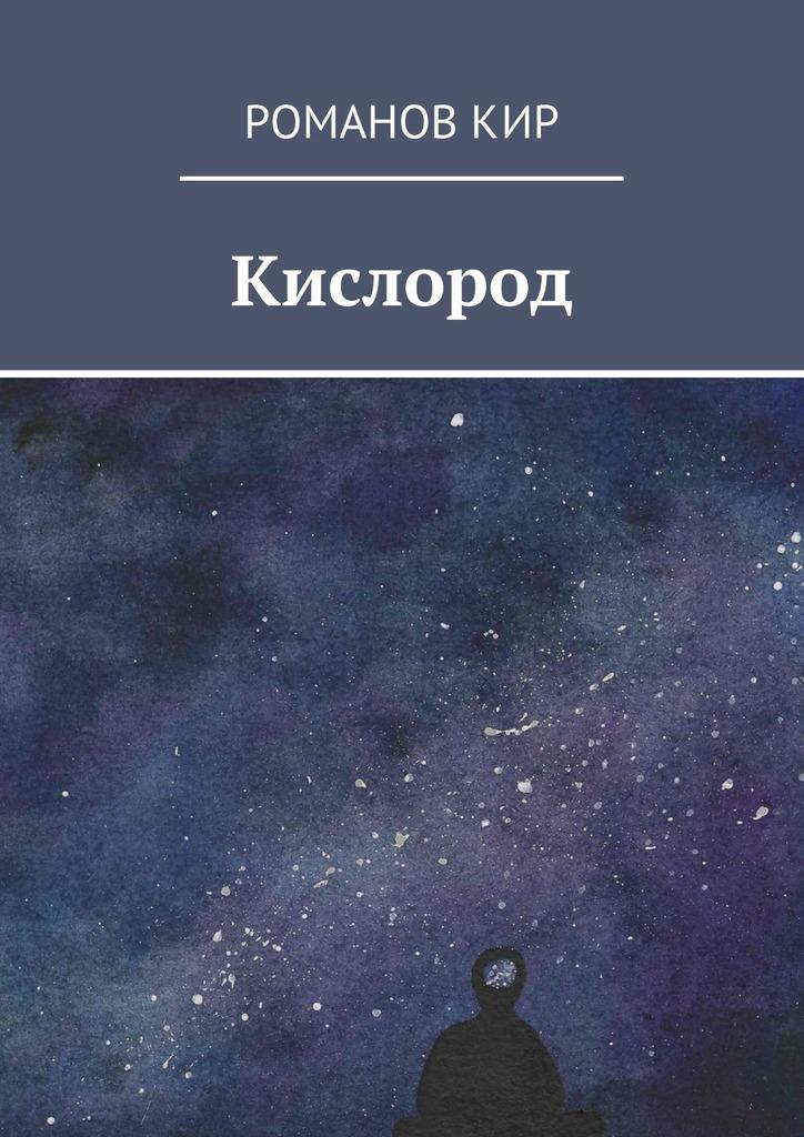 Кир Романов Кислород кир булычев клин клином