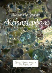 Фомина, Маргарита  - Метаморфозы. Философские сказки для взрослых
