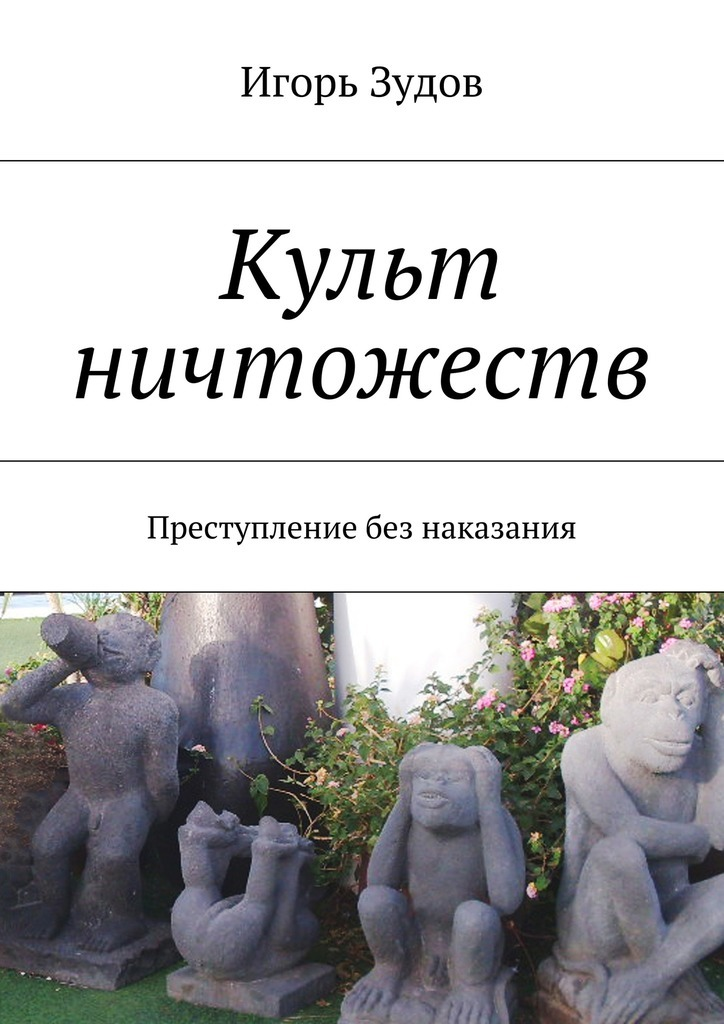 Игорь Зудов Культ ничтожеств. Преступление без наказания памятник на могилу фото