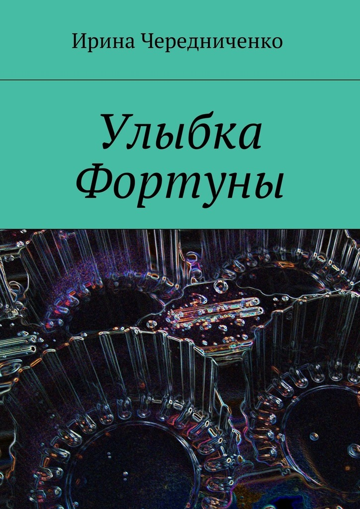яркий рассказ в книге Ирина Петровна Чередниченко