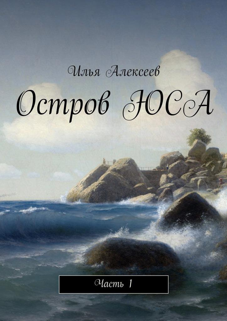 Остров ЮСА. Часть1