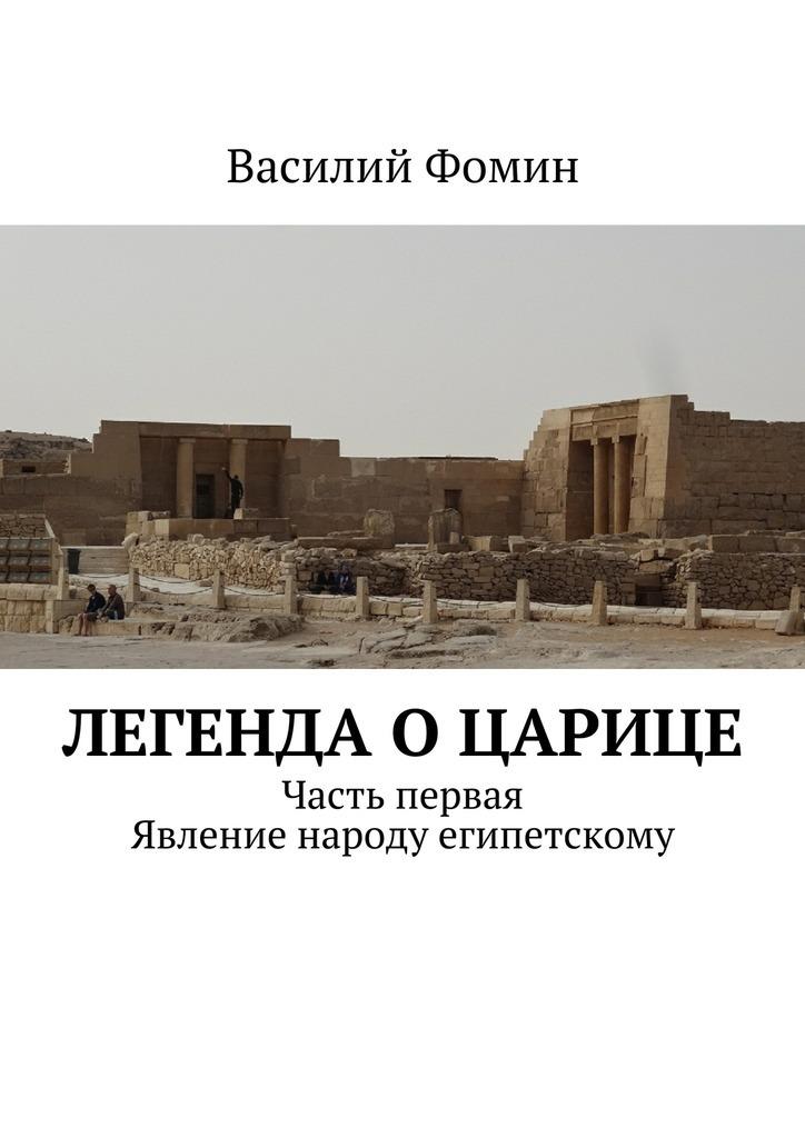 Василий Фомин Легенда о царице. Часть первая. Явление народу египетскому