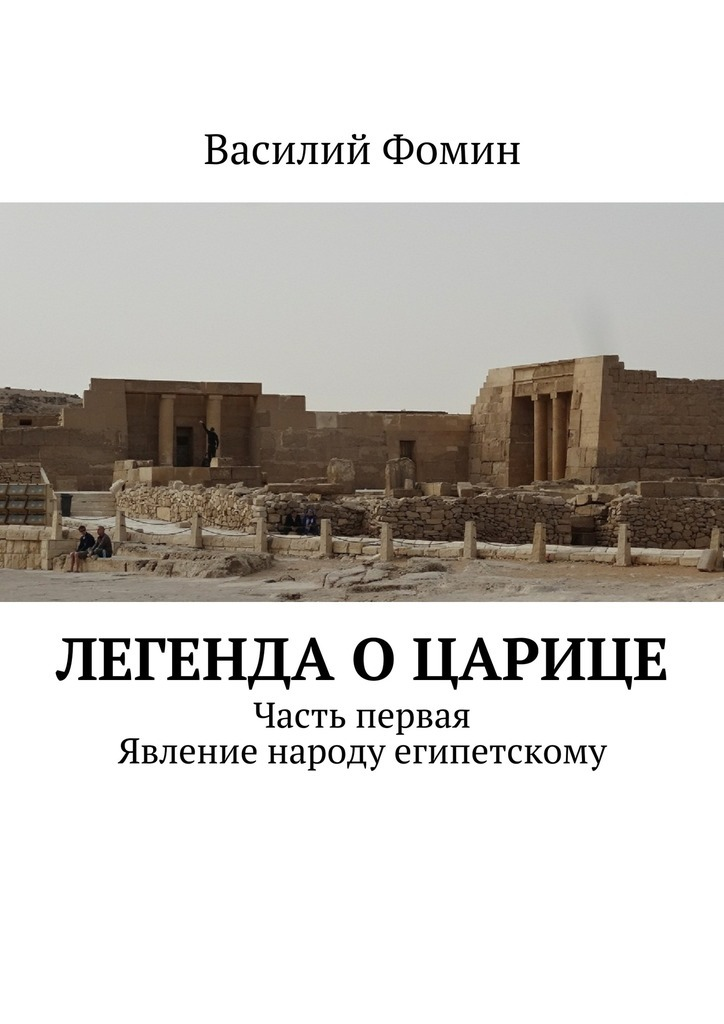 яркий рассказ в книге Василий Фомин