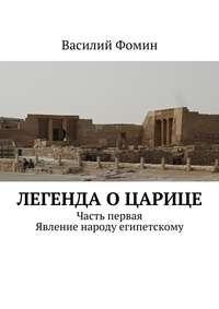 Фомин, Василий  - Легенда о царице. Часть первая. Явление народу египетскому