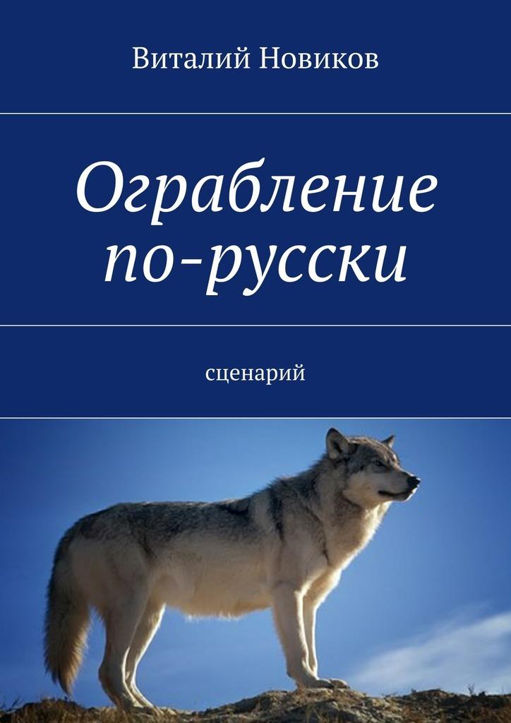 Ограбление по-русски. сценарий