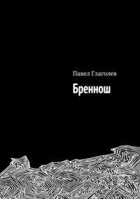 Глаголев, Павел  - Бреннош