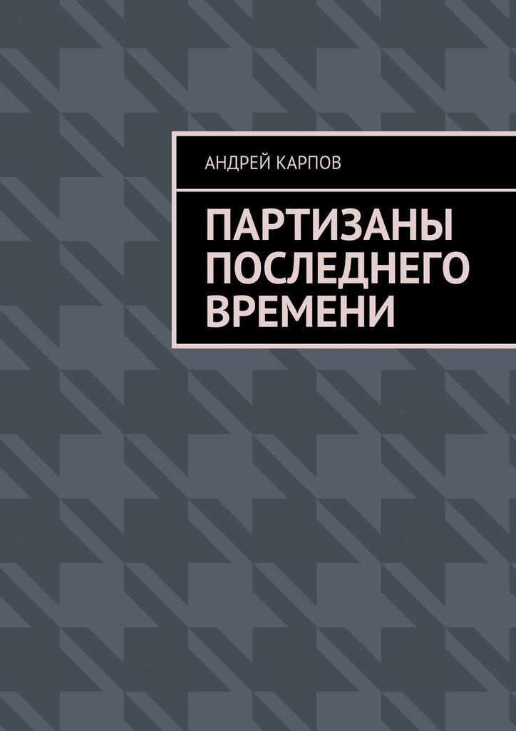 Андрей Карпов Партизаны последнего времени дашко д джига со смертью