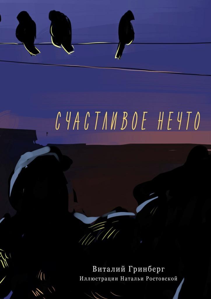 Виталий Гринберг Счастливое нечто в какой аптеке города губкинска можно купить стрептоцид