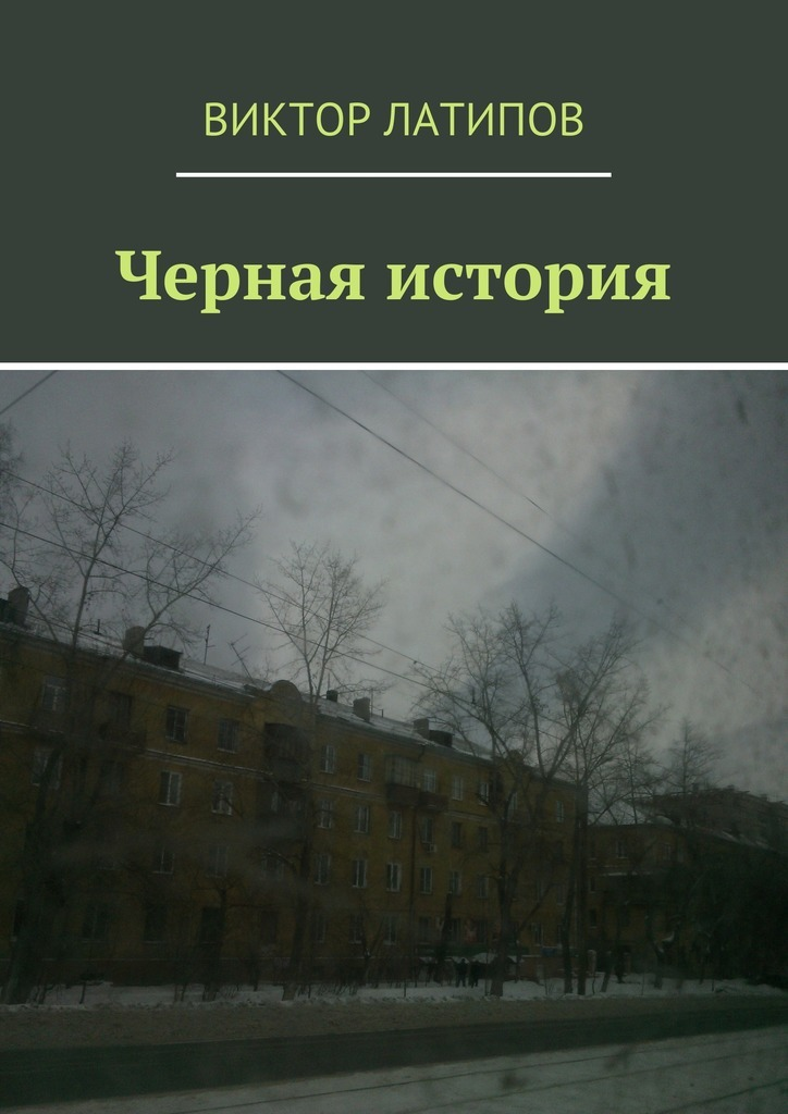 интригующее повествование в книге Виктор Латипов