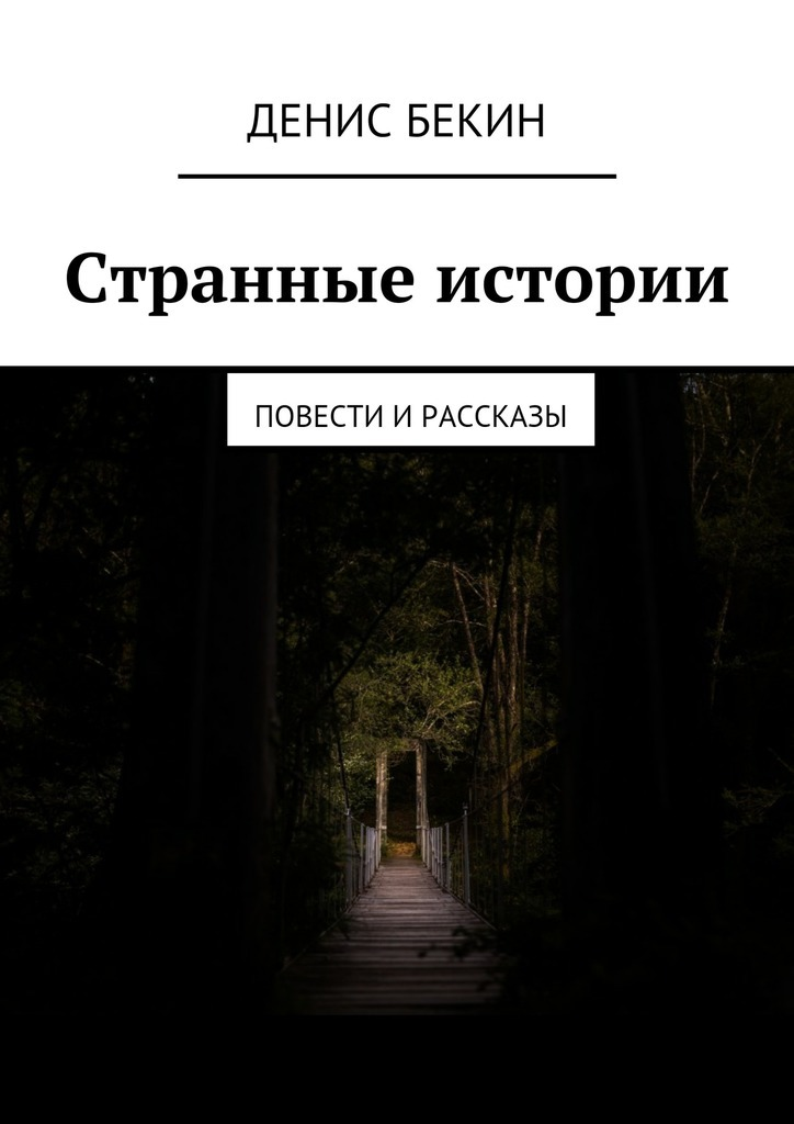 Денис Бекин Странные истории. повести ирассказы денис вдовин сборник
