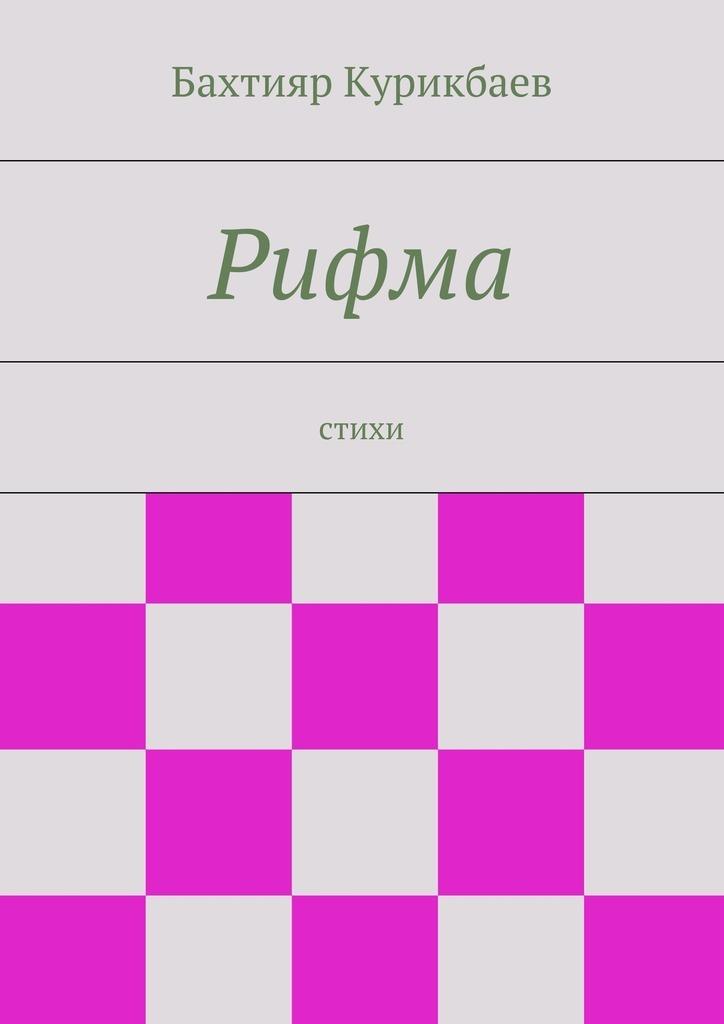 Рифма. стихи