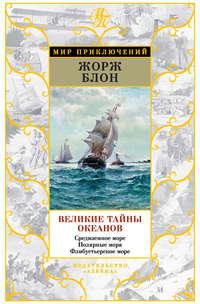 Блон, Жорж  - Великие тайны океанов. Средиземное море. Полярные моря. Флибустьерское море