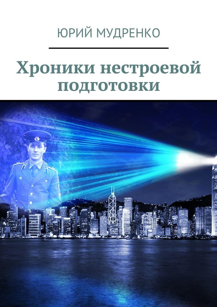 занимательное описание в книге Юрий Иванович Мудренко