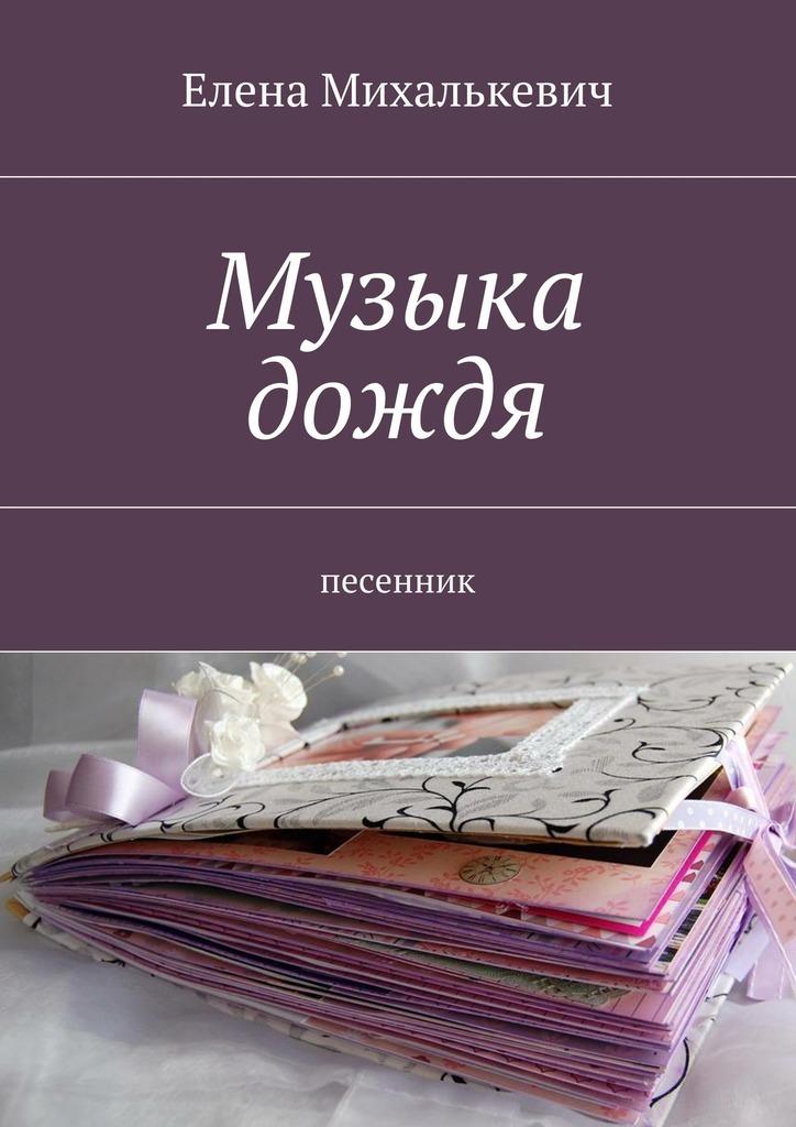 Елена Михалькевич Музыка дождя. песенник