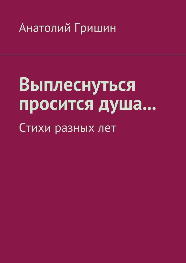Анатолий Гришин бесплатно