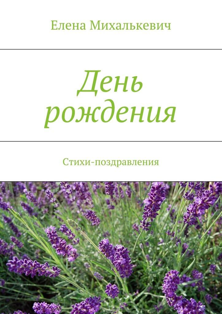 купить Елена Михалькевич День рождения. Стихи-поздравления по цене 40 рублей