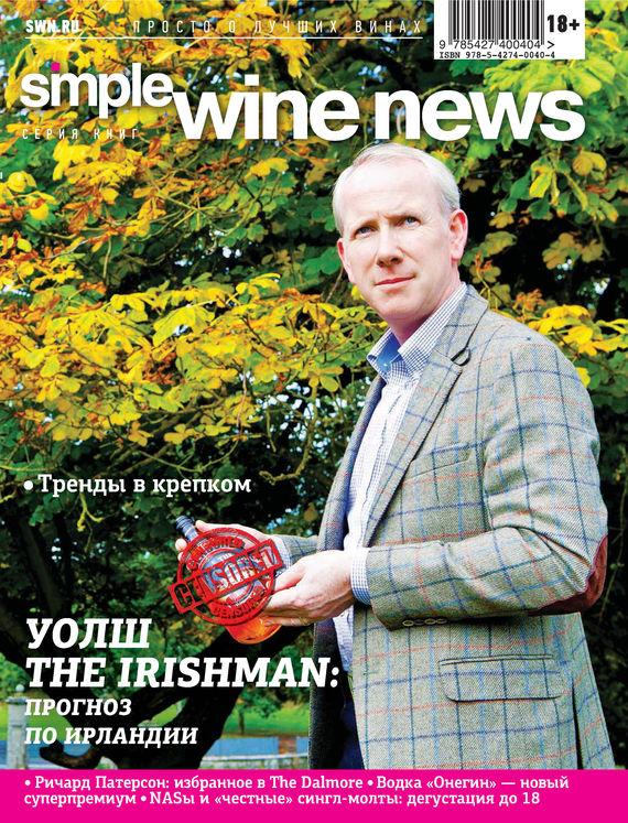 Коллектив авторов Уолш The Irishman: Прогноз по Ирландии вина коктебеля перечень в москве