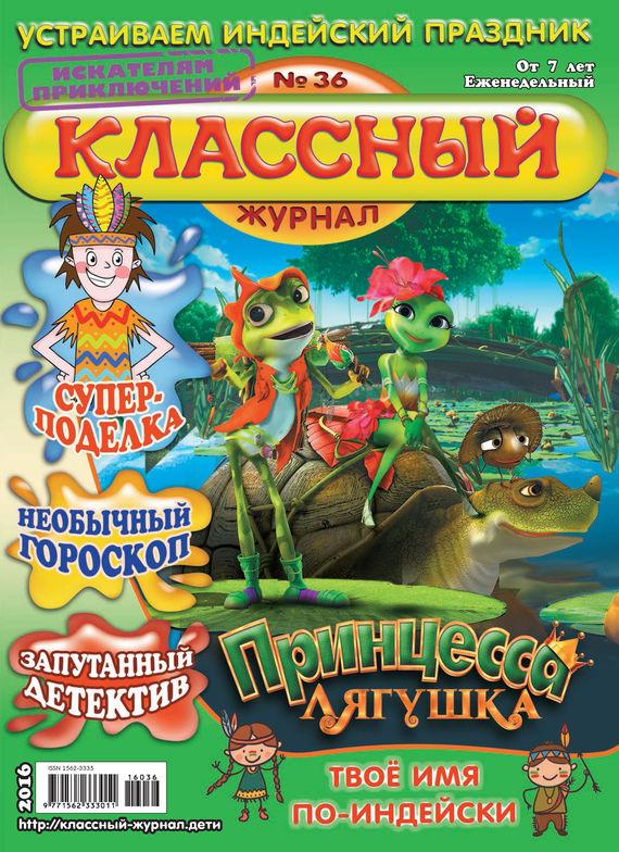 Открытые системы Классный журнал №36/2016 нижний новгород классный журнал