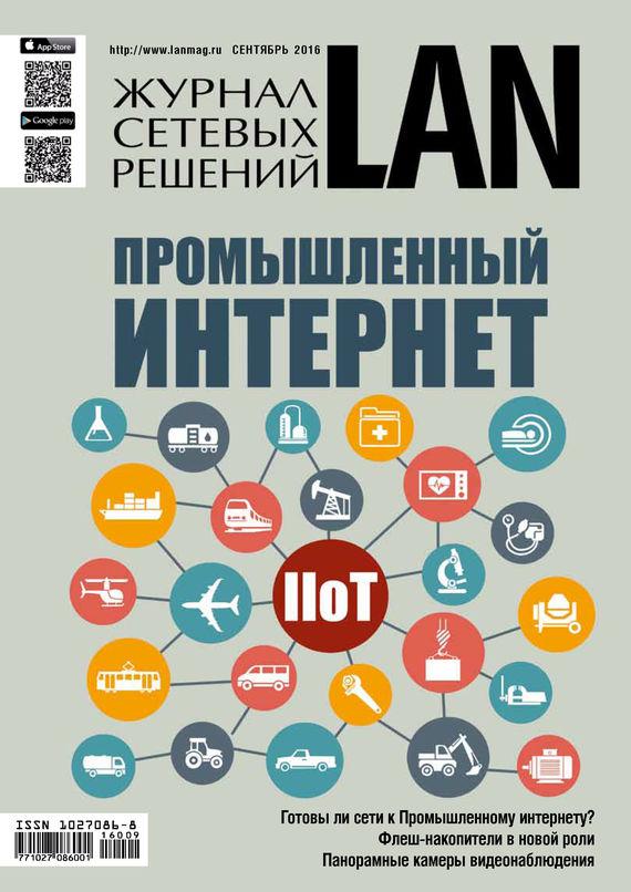 Открытые системы Журнал сетевых решений / LAN №09/2016 открытые системы журнал сетевых решений lan 06 2016