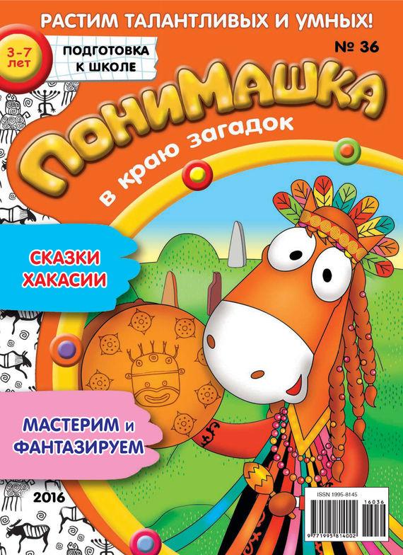 Открытые системы ПониМашка. Развлекательно-развивающий журнал. №37 (сентябрь) 2013