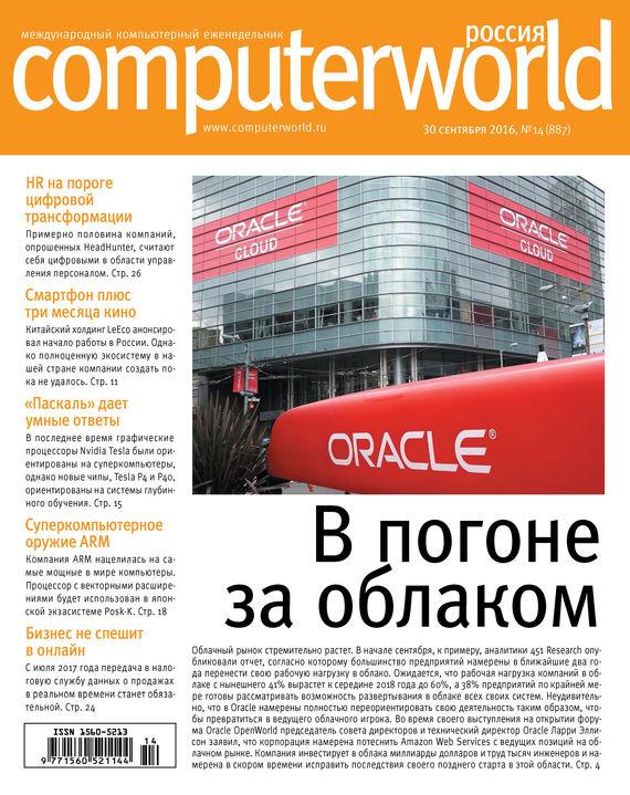 Журнал Computerworld Россия №14/2016