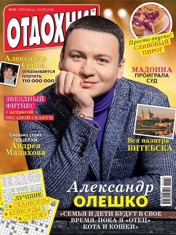 ИД «Бурда» Журнал «Отдохни!» №41/2016 ид бурда журнал отдохни 48 2016