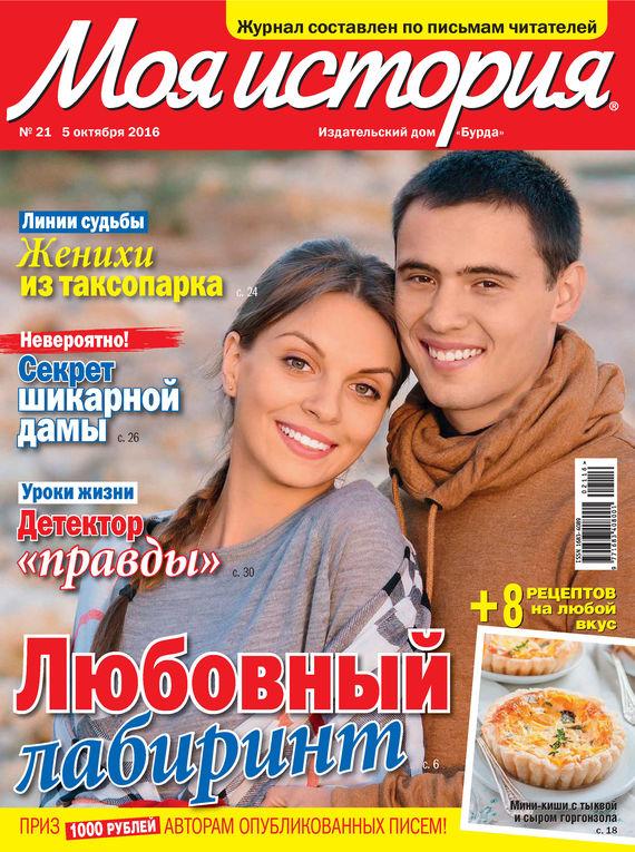 Журнал «Моя история» №21/2016