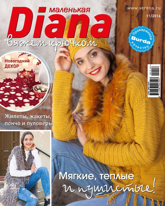 ИД «Бурда» Маленькая Диана №11/2016 билеты дискотеку детского радио