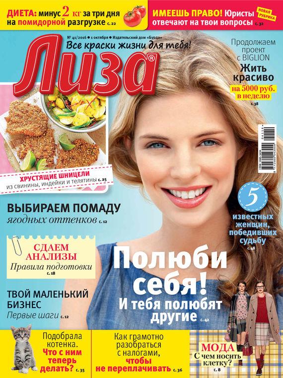 Журнал «Лиза» №41/2016