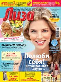 «Бурда», ИД  - Журнал «Лиза» №41/2016