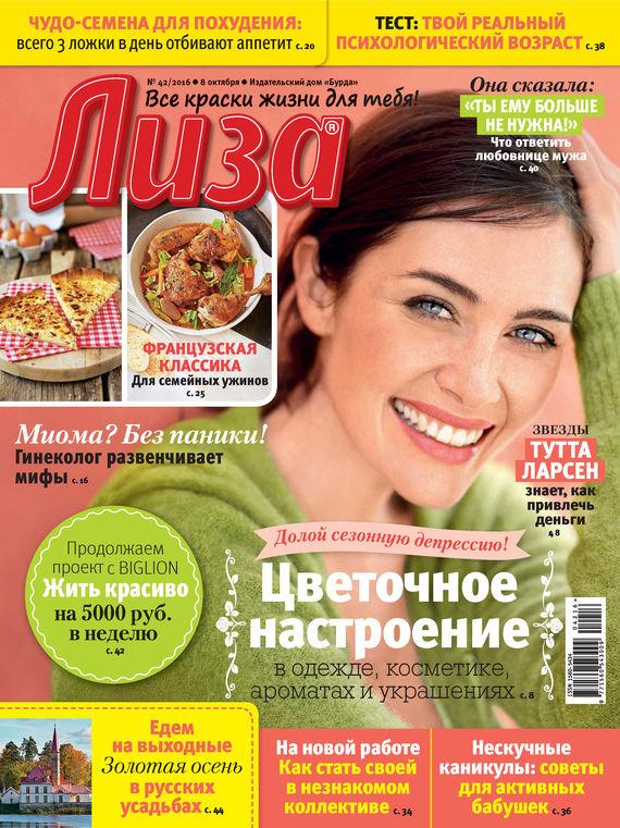 Журнал «Лиза» №42/2016