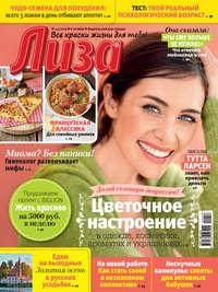 «Бурда», ИД  - Журнал «Лиза» №42/2016