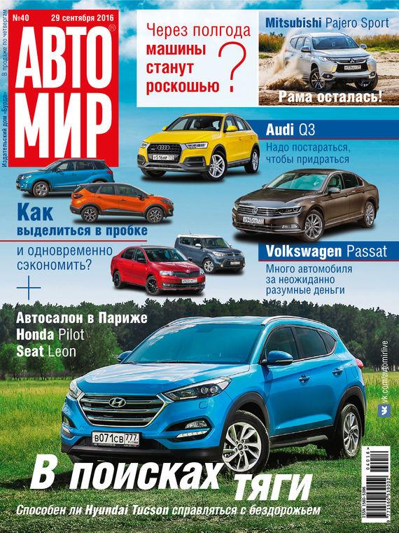 ИД «Бурда» АвтоМир №40/2016 отсутствует автомир 40 2017