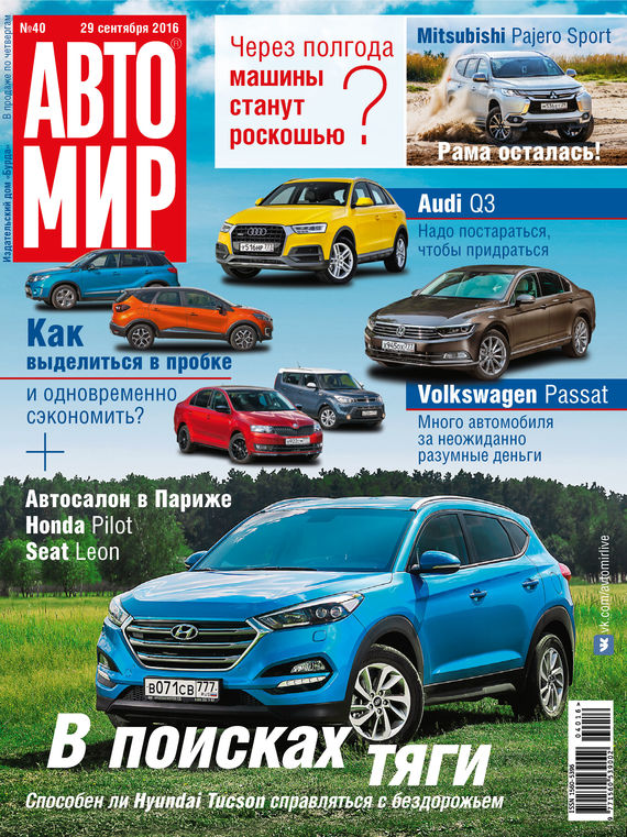 АвтоМир №40/2016