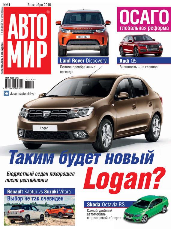 ИД «Бурда» АвтоМир №41/2016 отсутствует автомир 41 2017