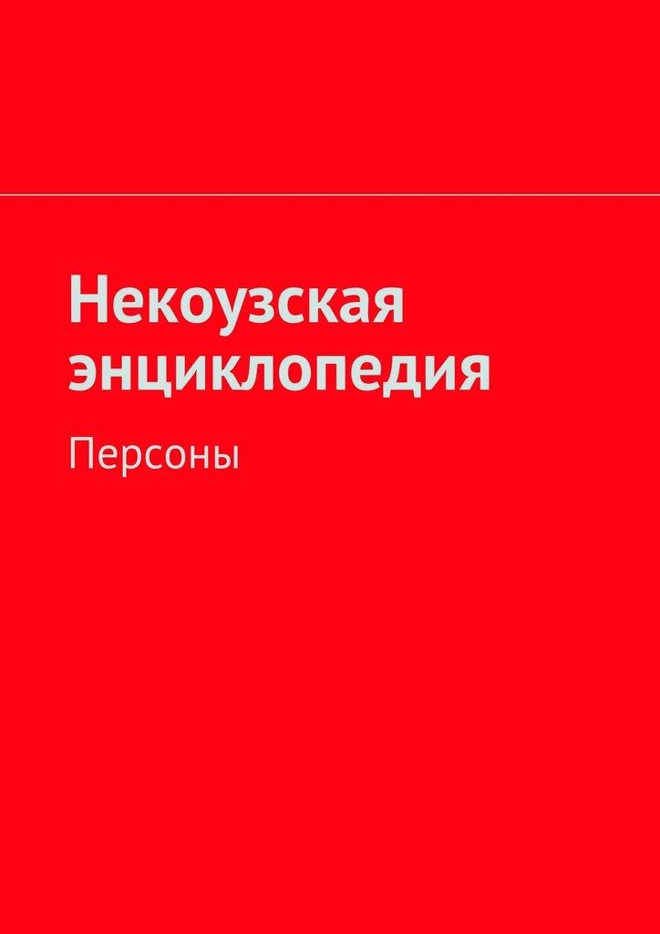 Некоузская энциклопедия. Персоны