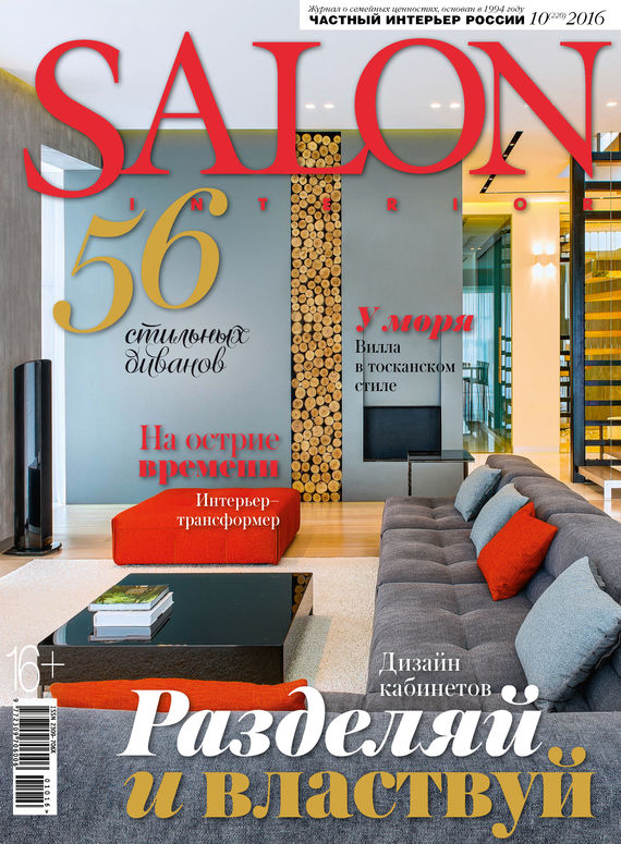 ИД «Бурда» SALON-interior №10/2016