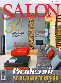 «Бурда», ИД  - SALON-interior №10/2016