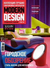 - SALON de LUXE. Спецвыпуск журнала SALON-interior. №03/2016