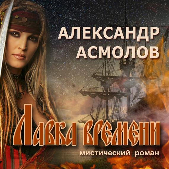Александр Асмолов Лавка времени александр асмолов шкатулка императора